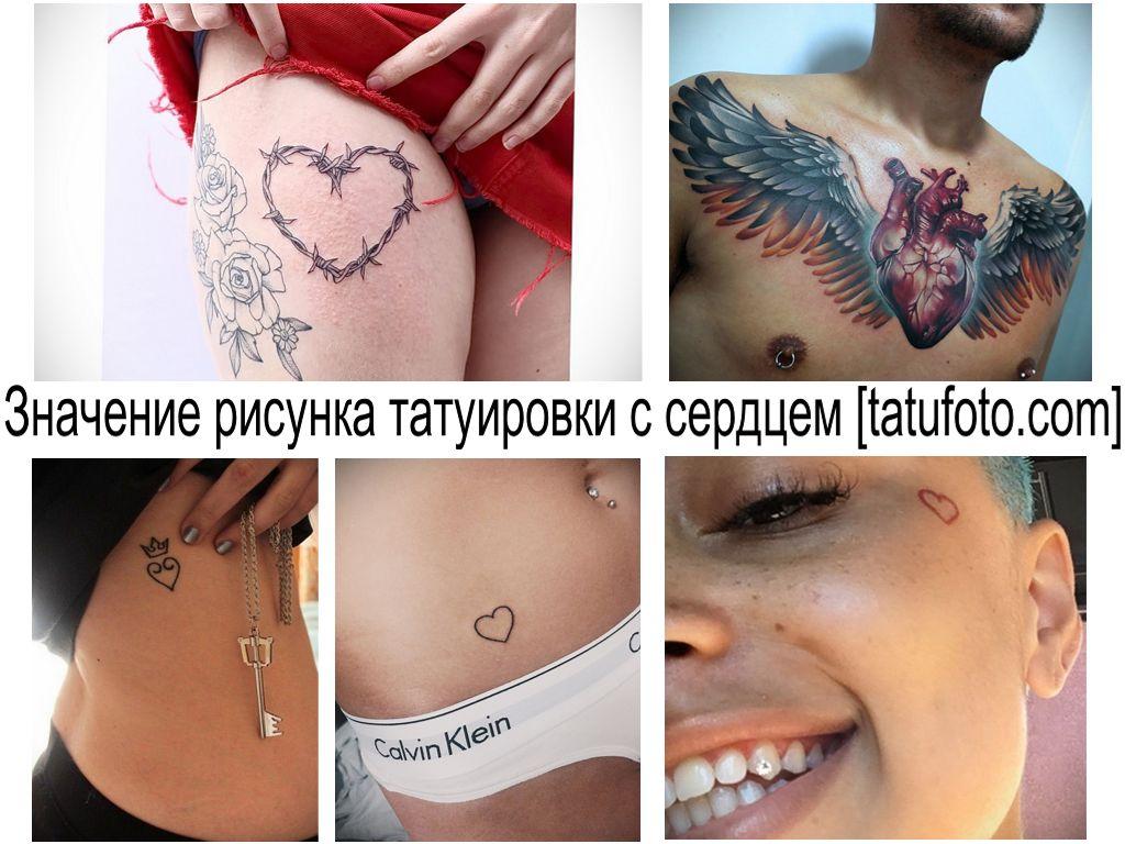 Значение рисунка татуировки с сердцем - информация про особенности и фото тату рисунков
