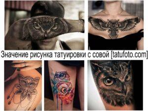 Значение рисунка татуировки с совой - информация про особенности и фото примеры рисунков тату сова