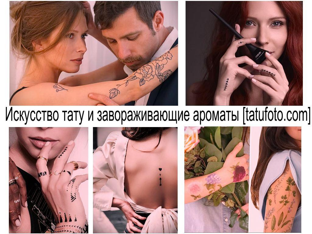 Искусство тату и завораживающие ароматы - информация про тату с запахом и фото