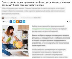 Как выбрать качественную посудомоечную машину для дома - фото - картинка 2