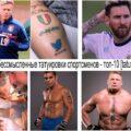 Самые бессмысленные татуировки спортсменов - топ-10 - информация и фото тату рисунков