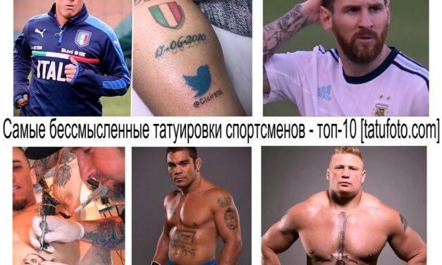 Самые бессмысленные татуировки спортсменов — топ-10