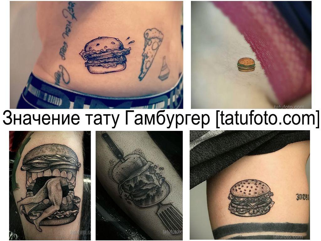 Значение тату Гамбургер - информация про особенности рисунка и фото готовых тату рисунков с бургером
