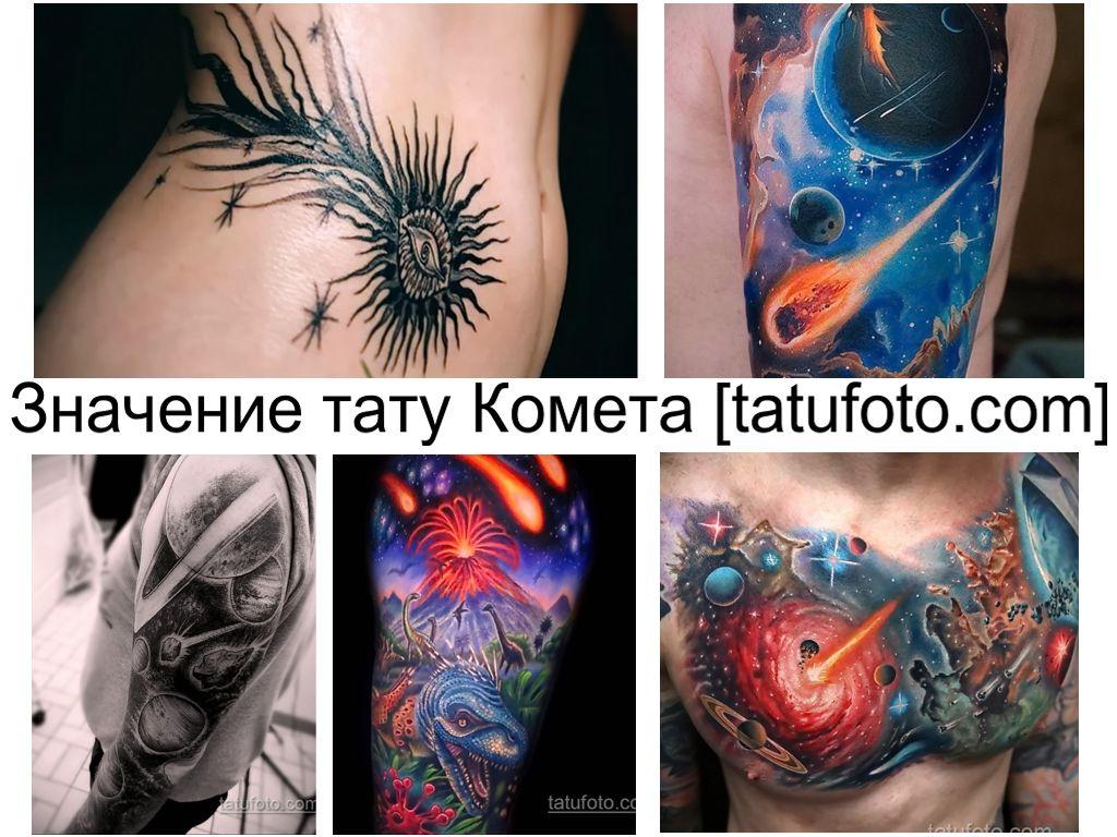 Значение тату Комета - информация про особенности и фото рисунка татуировки с кометой