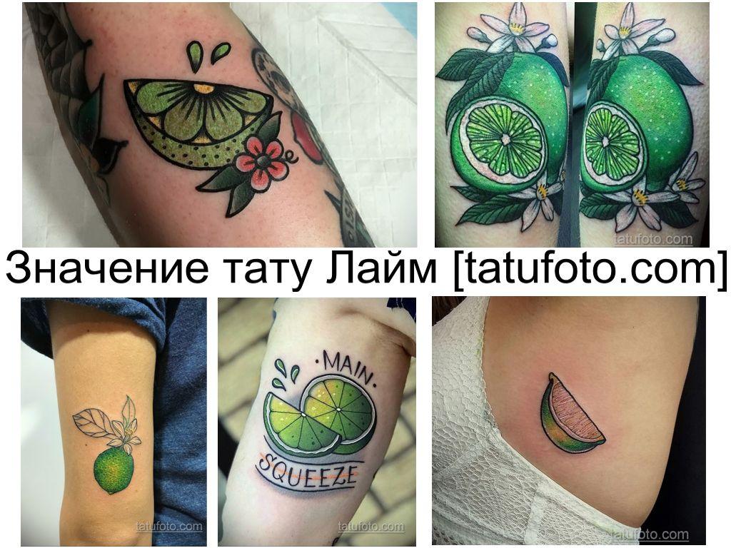 Значение тату Лайм - информация про особенности рисунка и фото примеры готовых тату с лаймом