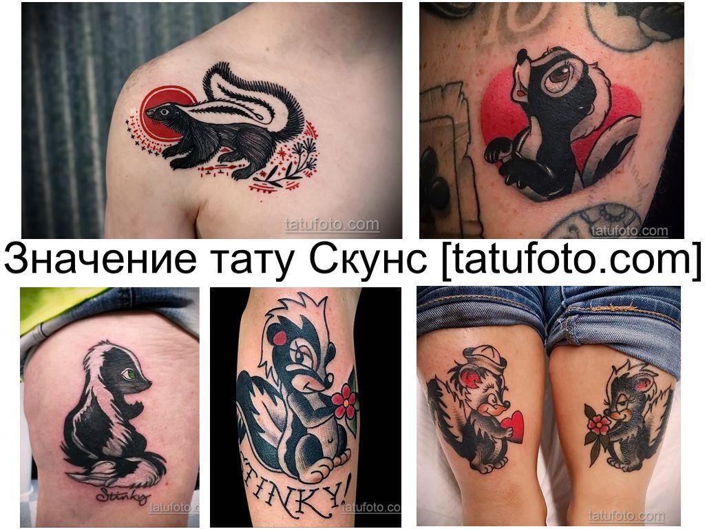 Значение тату Скунс - информация про смысл и особенности рисунка - фото готовых тату скунс
