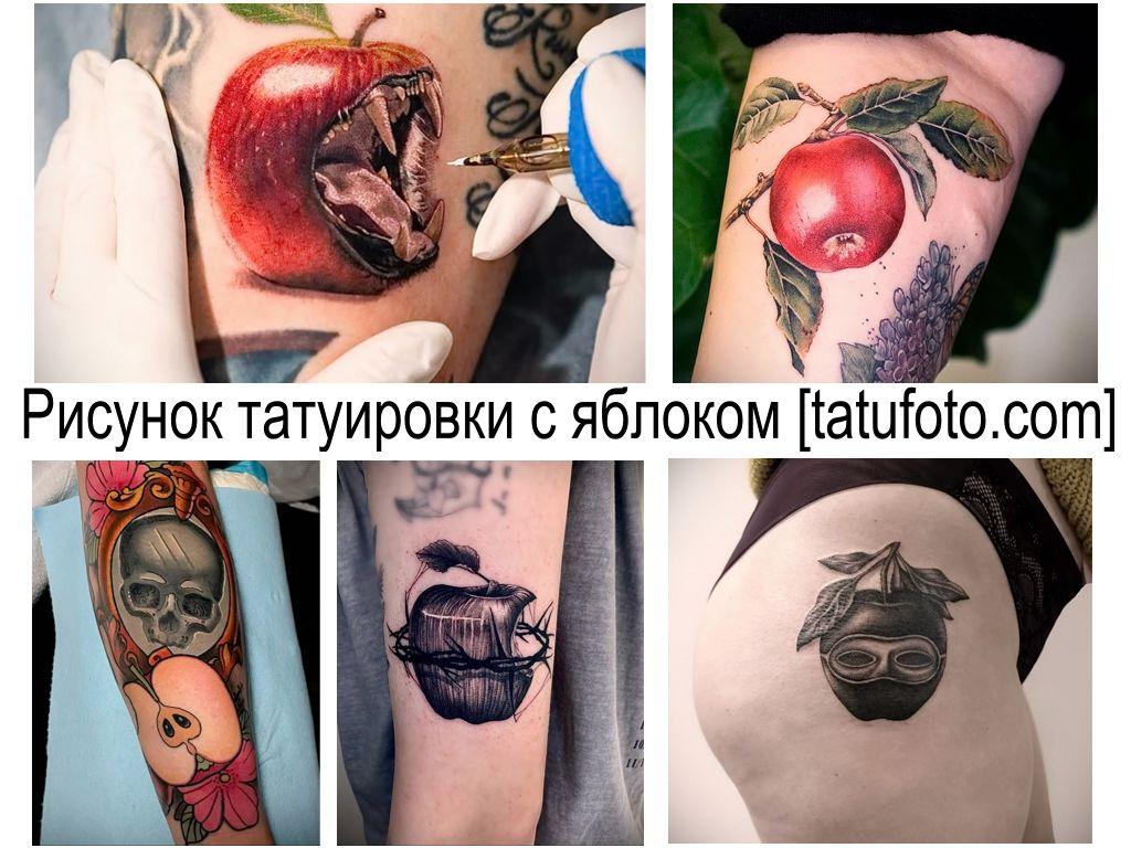 Рисунок татуировки с яблоком - информация про особенности и фото примеры рисунков тату яблоко