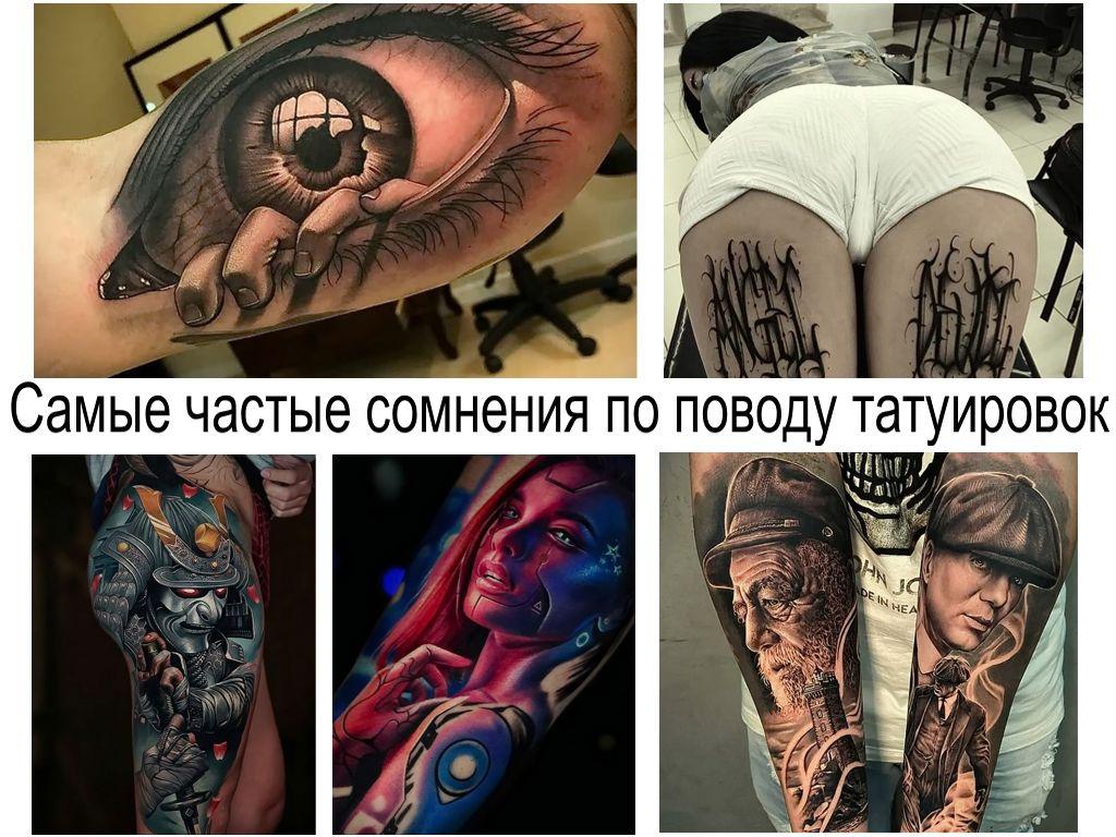 Самые частые сомнения по поводу татуировок - информация про особенности и фото тату рисунков
