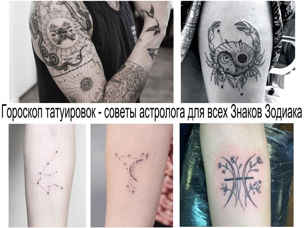 Гороскоп татуировок - советы астролога для всех Знаков Зодиака - информация и фото тату
