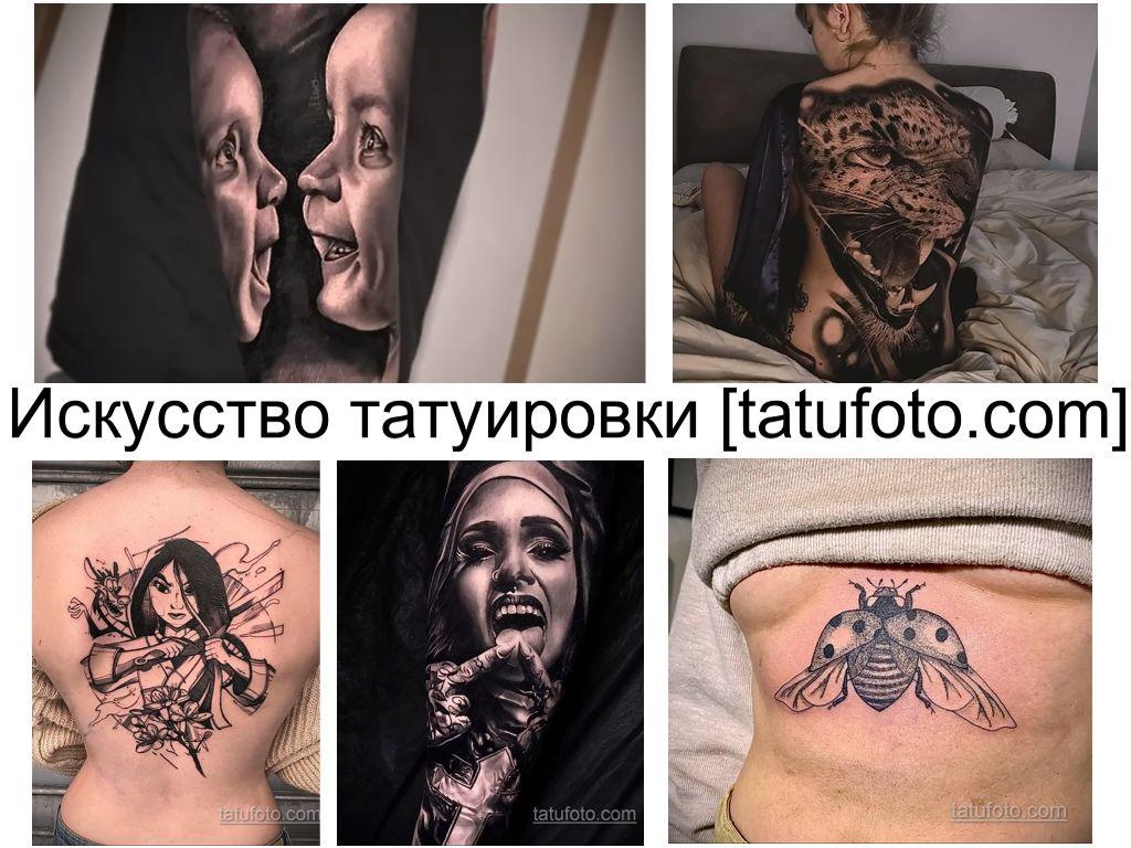 Искусство татуировки - информация про историю тату и фото крутых тату рисунков