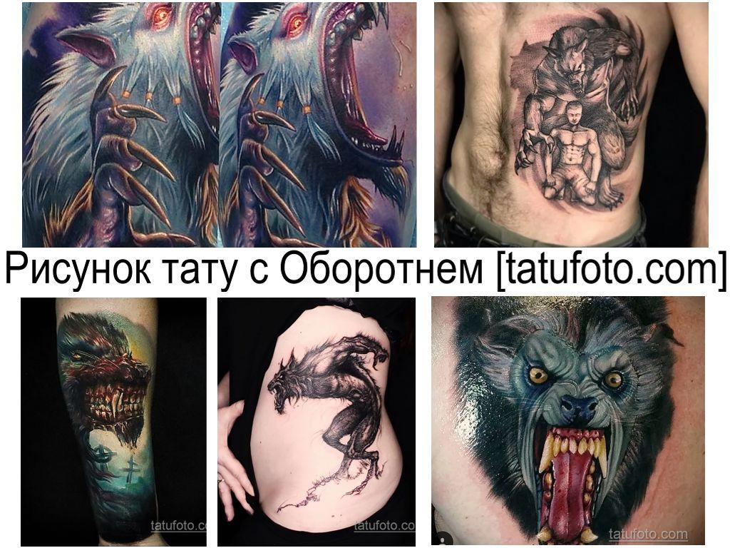 Рисунок тату с Оборотнем - информация про особенности рисунка и фото готовых тату с оборотнем