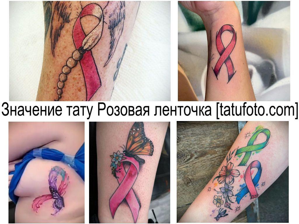 Значение тату Розовая ленточка - информация про особенности и фото примеры тату рисунков