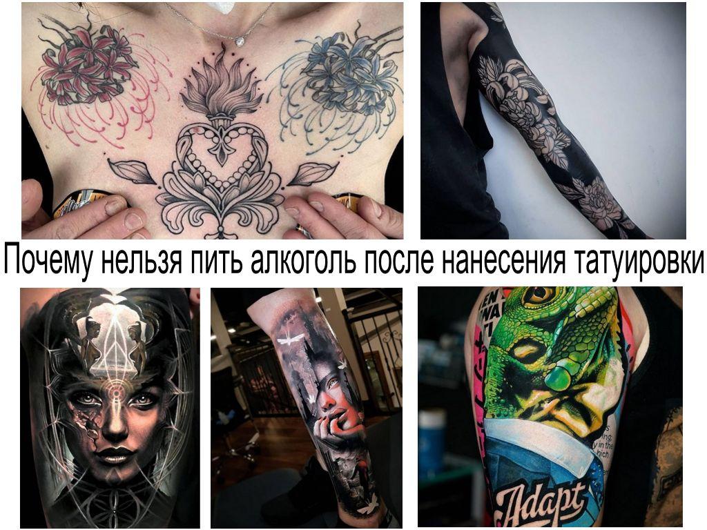 Почему нельзя пить алкоголь после нанесения татуировки - фото - картинка от 02062021
