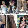 Уличная татуировка (street tattoo) № 13 – 27.06.2021 - фото тату и информация для tatufoto