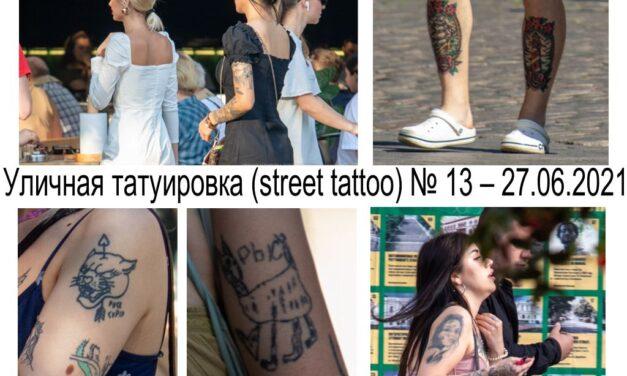 Уличная татуировка (street tattoo) № 13 – 27.06.2021