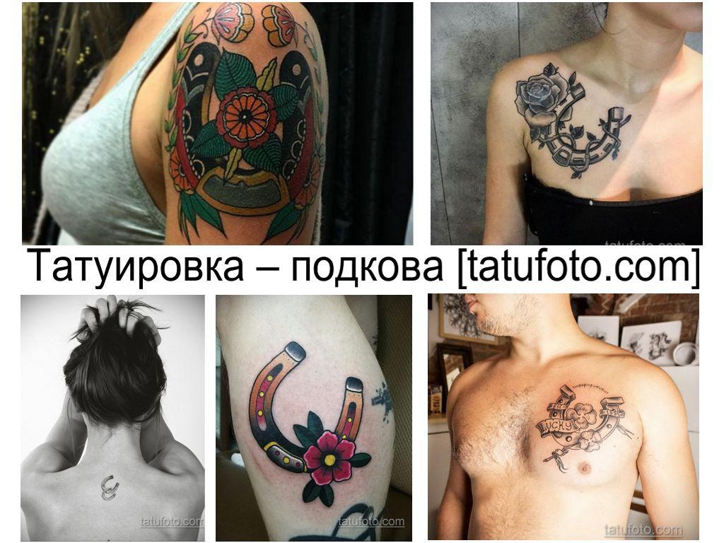 Татуировка – подкова - информация про особенности рисунка и фото тату рисунков с подковой