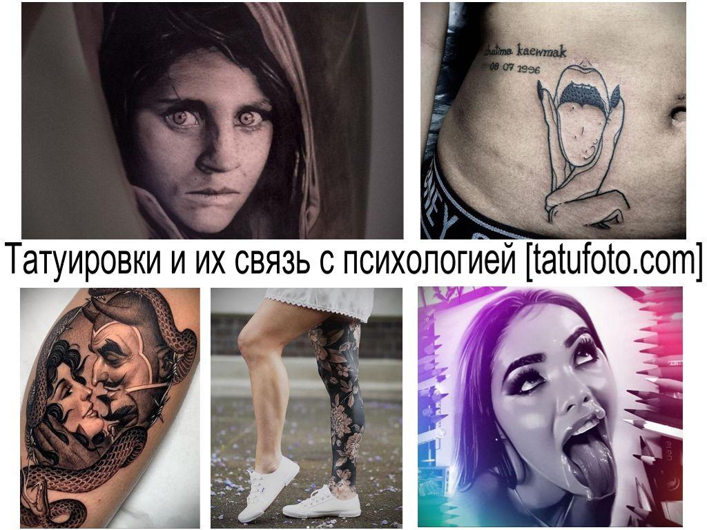 Татуировки и их связь с психологией - информация про особенности и фото тату рисунков