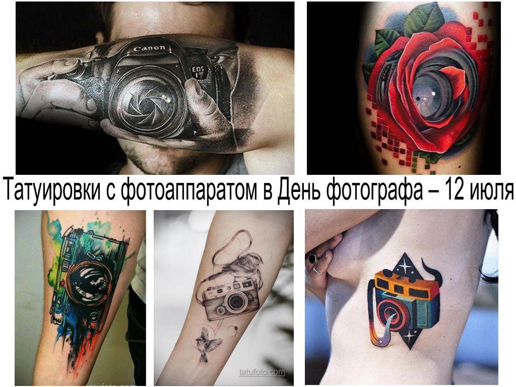 Татуировки с фотоаппаратом в День фотографа – 12 июля - информация и фото тату