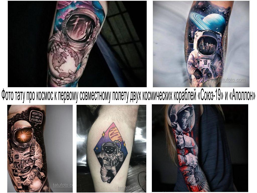 Фото тату про космос к первому совместному полету двух космических кораблей «Союз-19» и «Аполлон» - 15 июля - информация и фото тату
