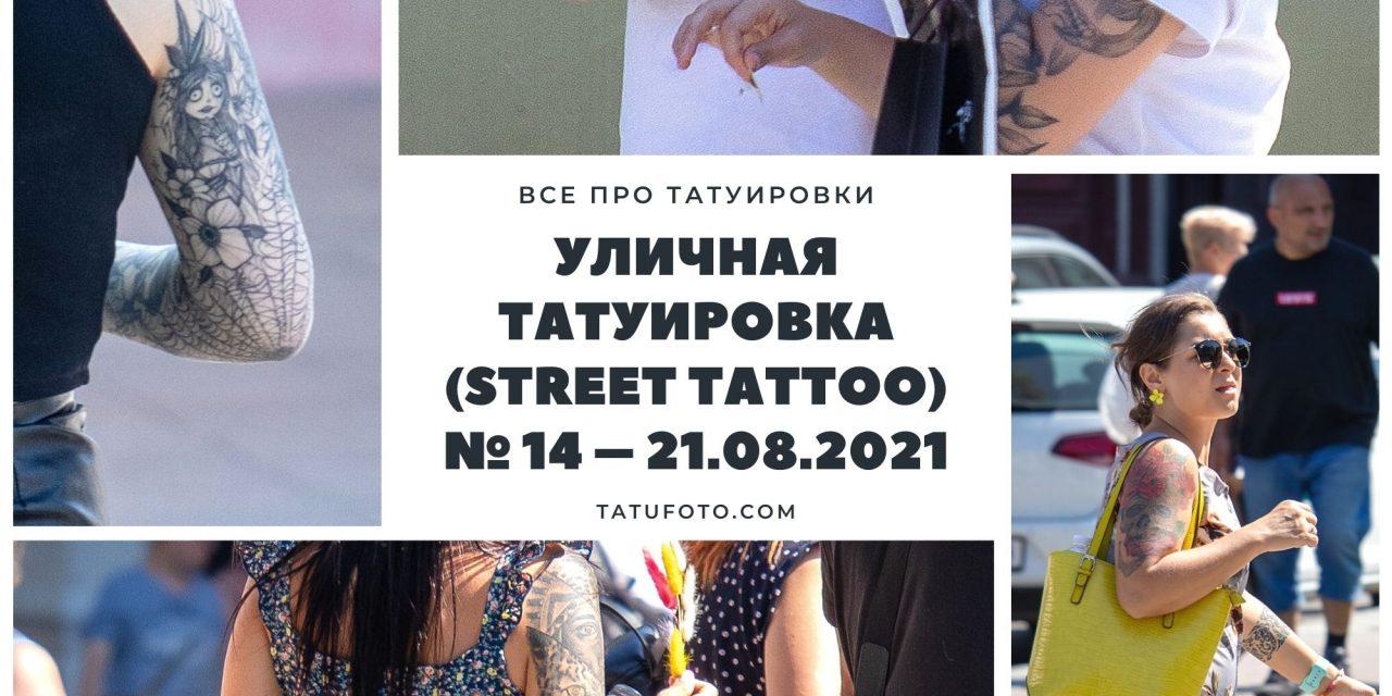Уличная татуировка (street tattoo) № 14 – 21.08.2021