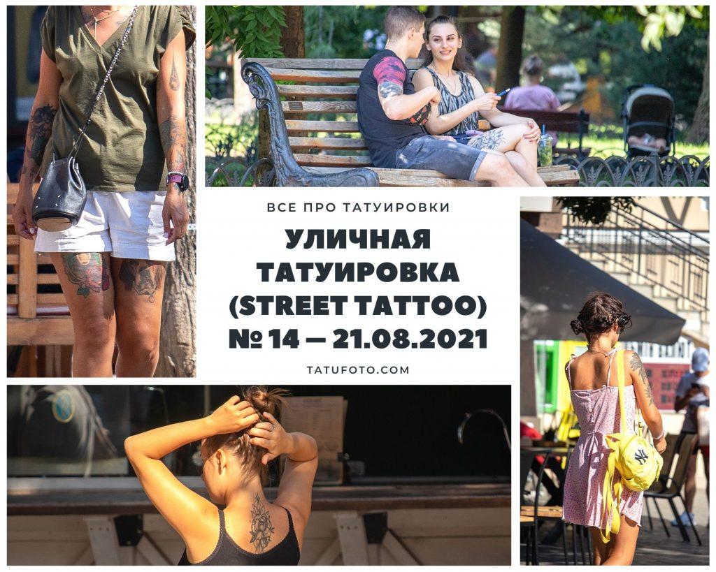 Уличная татуировка (street tattoo) № 14 – 21.08.2021 - фото для материала 2