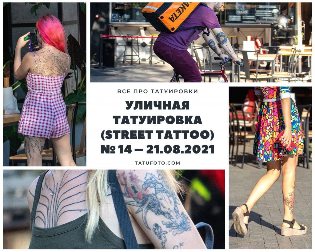Уличная татуировка (street tattoo) № 14 – 21.08.2021 - фото для материала 3