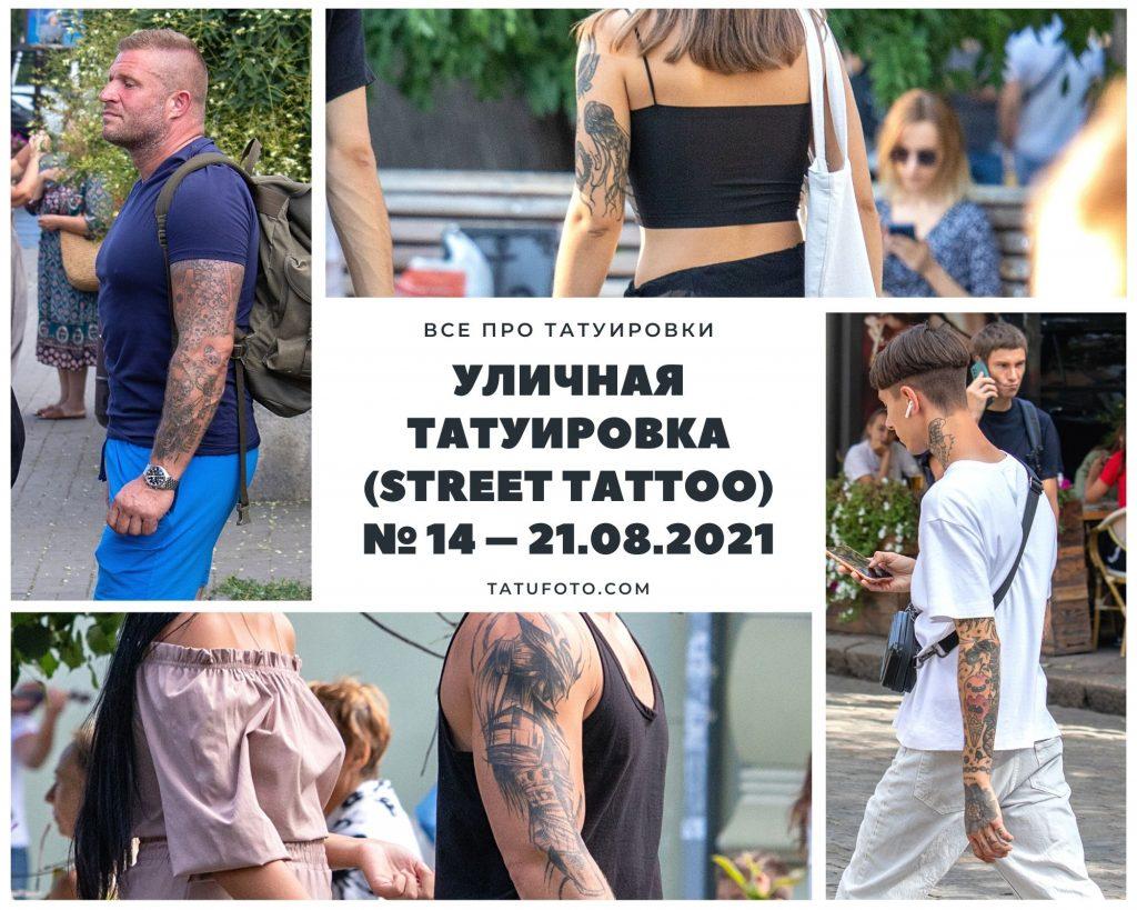 Уличная татуировка (street tattoo) № 14 – 21.08.2021 - фото для материала 4