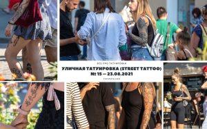 Уличная татуировка (street tattoo) № 15 – 23082021 - фото для материала - информация и фото тату - 1024-640