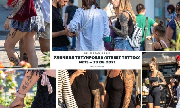 Уличная татуировка (street tattoo) № 15 – 23.08.2021